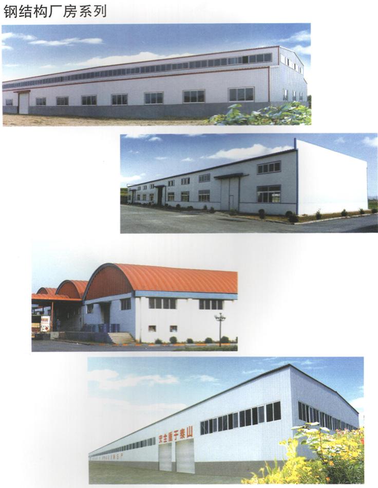 沈阳钢结构厂房,辽宁钢结构厂房